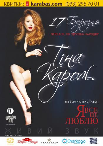 Концерт Тина Кароль в Черкассах - 1