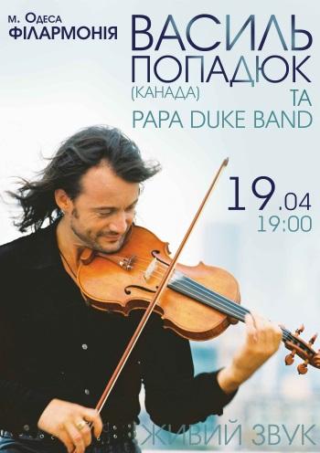 Концерт Василь Попадюк та Papa Duke Band в Одессе