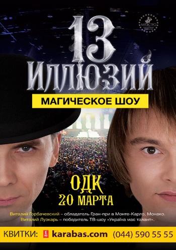 Концерт 13 Иллюзий в Николаеве - 1