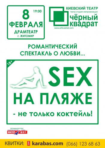 спектакль SEX на пляже - не только коктейль! в Житомире