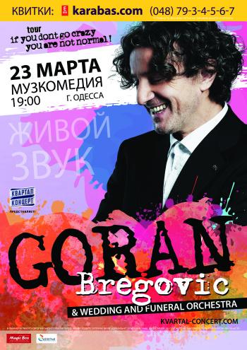 Концерт Горан Брегович / Goran Bregovic в Одессе - 1
