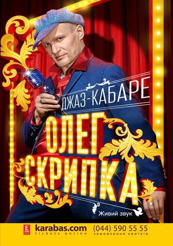 Концерт Джаз-Кабаре Олега Скрипки в Харькове - 1