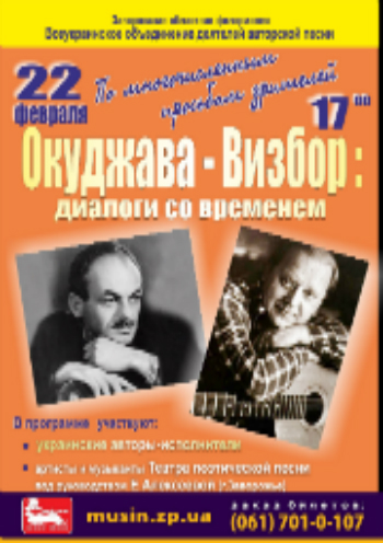 Концерт Окуджава - Визбор: диалог со временем в Запорожье