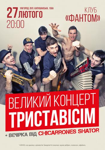 Концерт Триставісім в Ужгороде