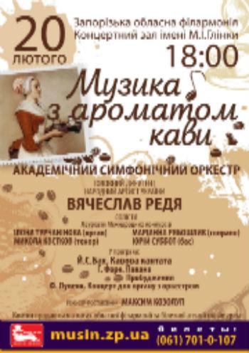 Концерт Музика з ароматом кави в Запорожье