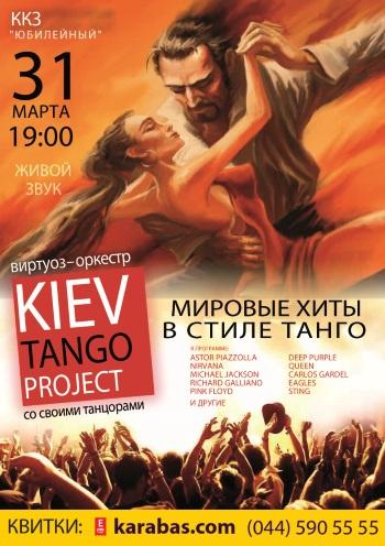 Концерт Мировые хиты в стиле «Танго» в Херсоне