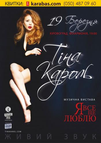 Концерт Тина Кароль в Кропивницком (в Кировограде) - 1