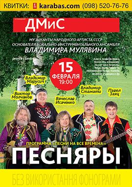 Концерт Песняры в Кривом Роге