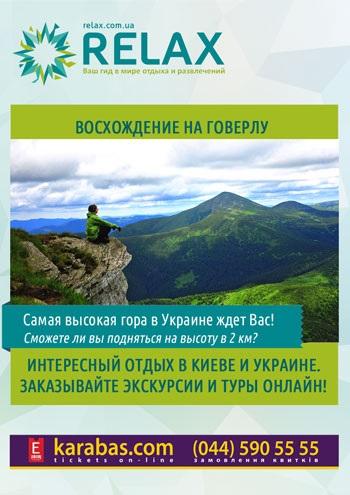 экскурсия Восхождение на Говерлу в Ивано-Франковске
