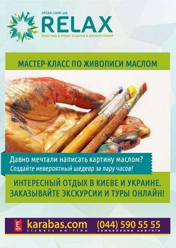 экскурсия Живопись маслом в Киеве