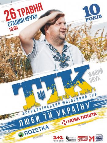 Концерт ТИК в Ивано-Франковске - 1