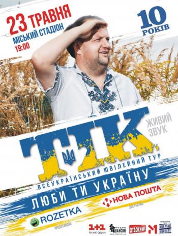 Концерт ТИК в Тернополе - 1