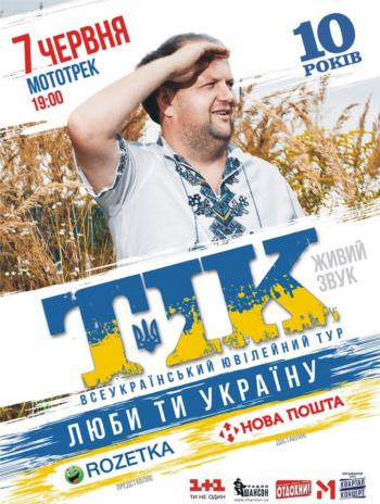 Концерт ТИК в Ровно - 1
