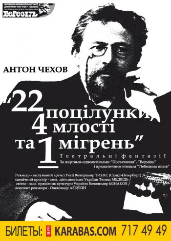 спектакль 22 поцелуя, 4 неги и 1 мигрень в Харькове