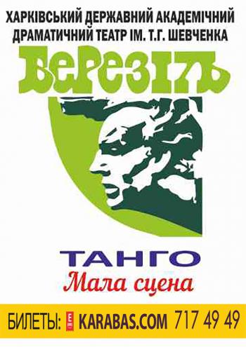 спектакль Танго в Харькове