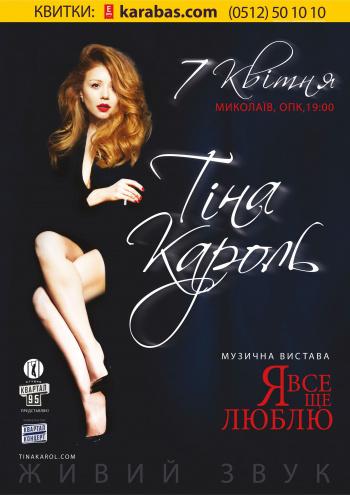 Концерт Тина Кароль. Всеукраинский тур в Николаеве - 1