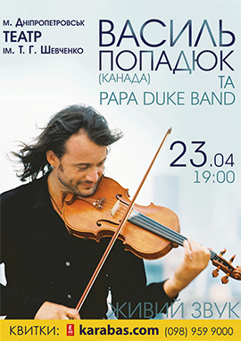 Концерт Василь Попадюк та Papa Duke Band в Днепропетровске