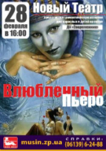 спектакль Влюбленный Пьеро в Энергодаре