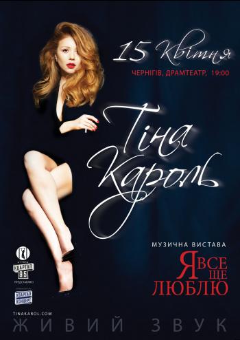 Концерт Тина Кароль. Всеукраинский тур в Чернигове - 1