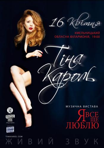 Концерт Тина Кароль в Хмельницком - 1