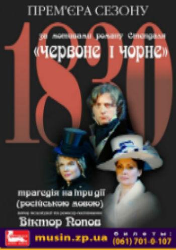 спектакль 1830 в Запорожье