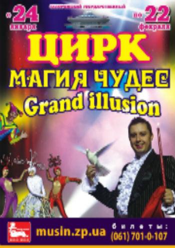 детское мероприятие Цирк Магия чудес в Запорожье