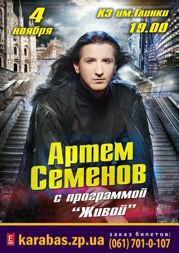 Концерт Артем Семенов в Мелитополе - 1