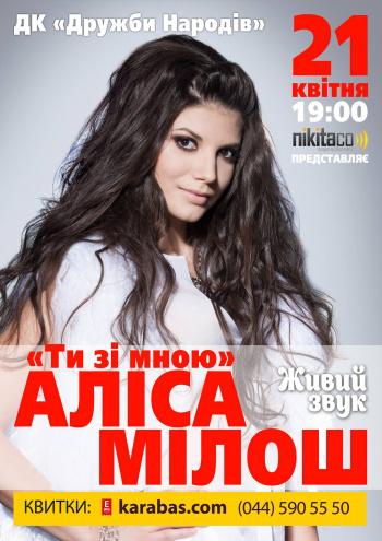 Концерт Алиса Милош в Черкассах