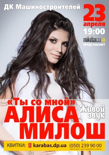 Концерт Алиса Милош в Днепропетровске