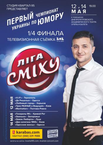 Концерт Фестиваль «Лига Смеха» 1/4 финала в Днепре (в Днепропетровске)