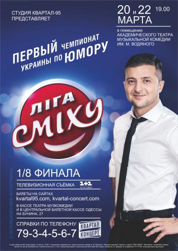Концерт Фестиваль «Лига Смеха» 1/4 финала в Одессе