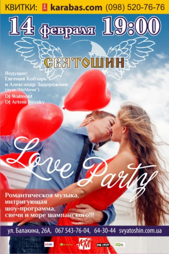 клубы LOVE PARTY в Кривом Роге