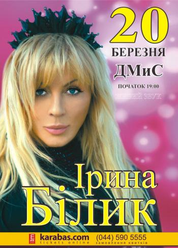 Концерт Ирина Билык в Кривом Роге