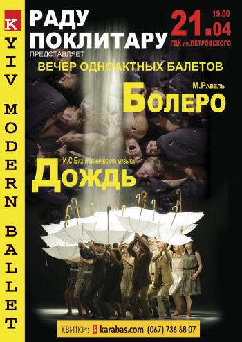 спектакль «Болеро.Дождь» («Киев.модерн-балет» Раду Поклитару) в Кременчуге