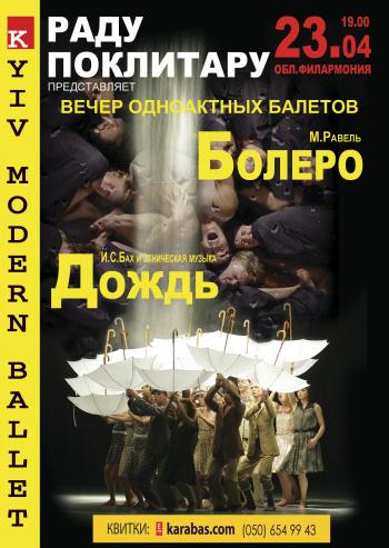 спектакль «Болеро.Дождь» («Киев.модерн-балет» Раду Поклитару) в Кропивницком (в Кировограде)