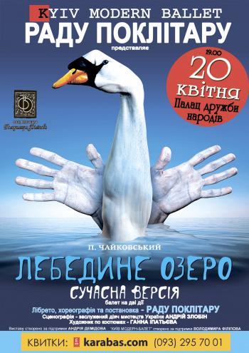 спектакль «Киев.Модерн-балет» Раду Поклитару спектакль «Лебединое озеро» в Черкассах