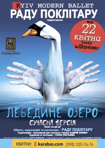 спектакль «Киев.Модерн-балет» Раду Поклитару спектакль «Лебединое озеро» в Кривом Роге