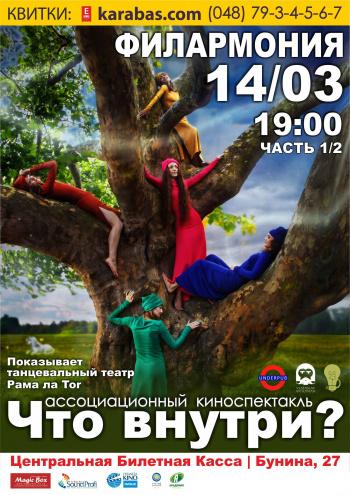 спектакль Что внутри??? в Одессе