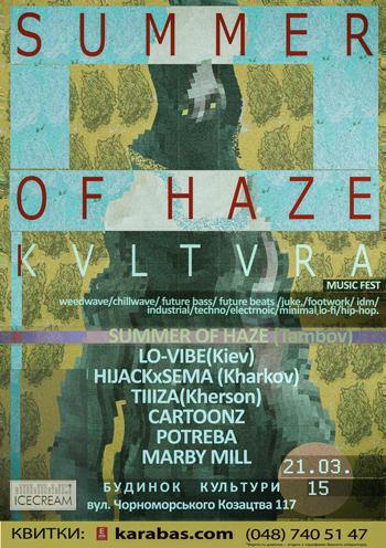 Концерт Summer of Haze в Одессе - 1