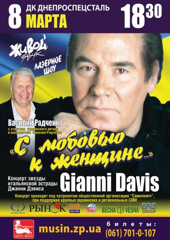 Концерт Gianni Davis «С любовью к женщине» в Запорожье