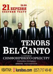 Концерт Tenors Bel'canto (Тенорс Бельканто) в Харькове - 1