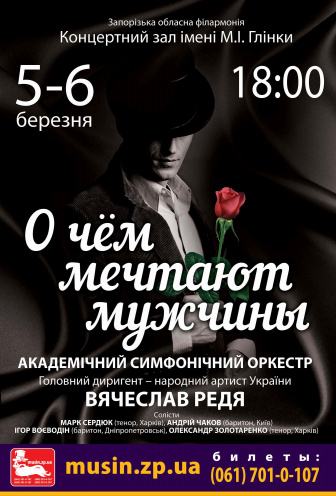 Концерт Концерт академічного симфонічного оркестру  «О чем мечтают мужчины»; в Запорожье
