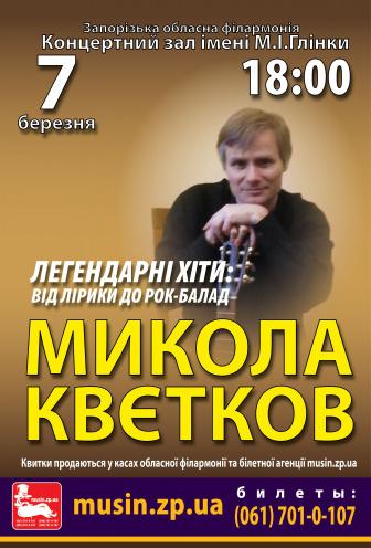 Концерт Сольний концерт Миколи Квєткова «Дорога без кінця» в Запорожье