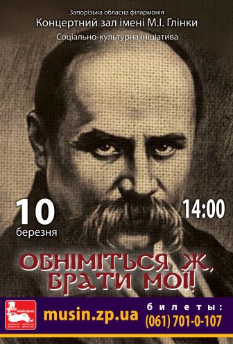 Концерт Тематичний концерт до 201-ї річниці Т.Г. Шевченка в Запорожье