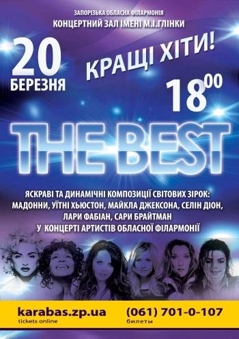 Концерт Концерт солістів філармонії «THE BEST» в Запорожье