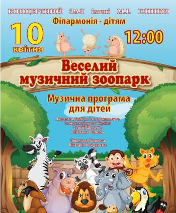 Концерт Музична програма для дітей «Веселий музичний зоопарк» в Запорожье