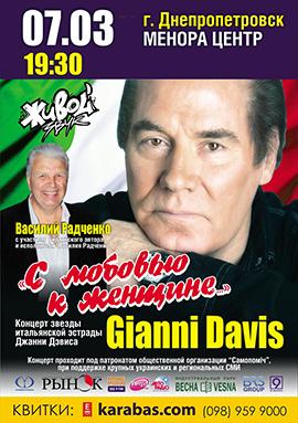 Концерт Gianni Davis «С любовью к женщине» в Днепропетровске