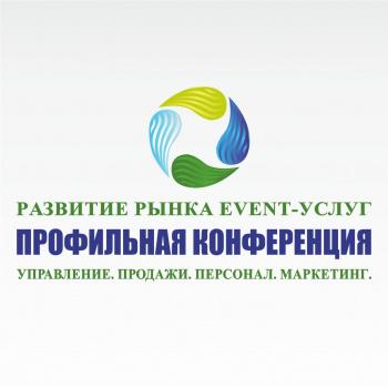 семинар Развитие рынка event-услуг. Профильная конференция в Харькове