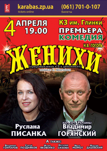 спектакль Женихи в Запорожье - 1
