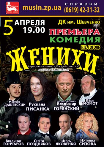 спектакль Женихи в Мелитополе - 1